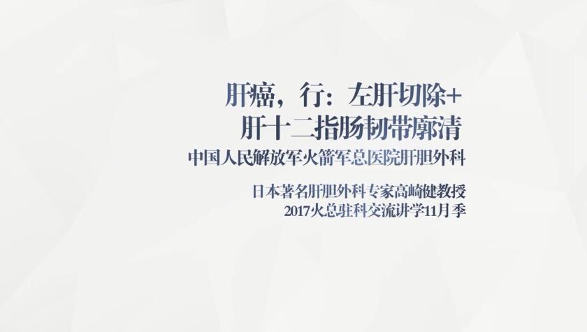 肝癌 病例讨论 外科讲坛 火箭军总医院:肝癌,行:左肝切除+肝十二指肠韧带廓清
