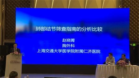 肺癌 外科讲坛 赵晓菁:肺部结节筛查指南的分析比较