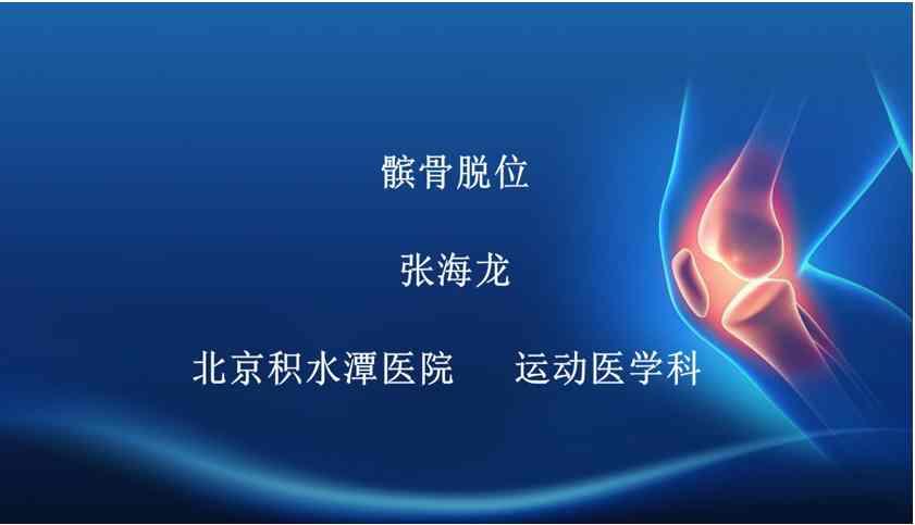 髌骨脱位 住院医师规范化培训课程 诊疗策略 张海龙:髌骨脱位