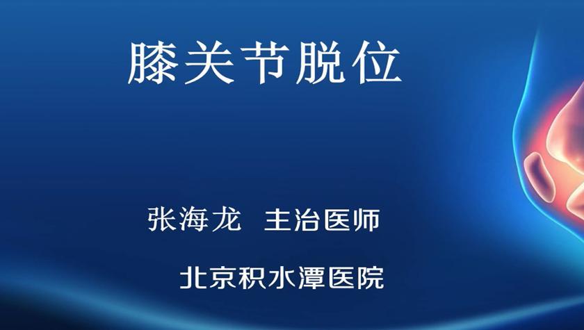 骨病 住院医师规范化培训课程 外科讲坛 张海龙:膝关节脱位