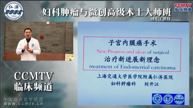 妇科疾病 外科讲坛 子宫内膜癌 刘开江:子宫内膜癌手术治疗新进展新理念