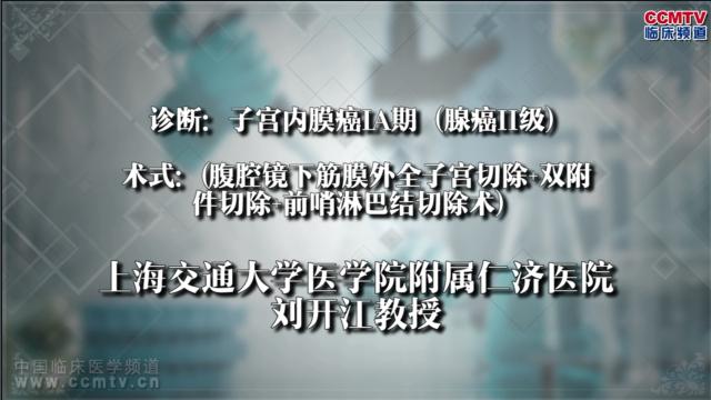 刘开江:子宫内膜癌IA期(腺癌II级)