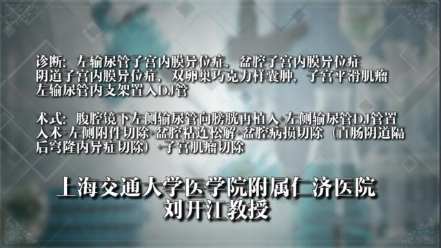 CSCO 妇科疾病 手术 内异症 刘开江:左输尿管子宫内膜异位症,盆腔子宫内膜异位症,阴道子宫内膜异位症