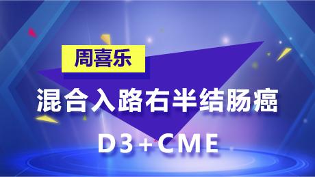 周喜乐:混合入路右半结肠癌D3+CME