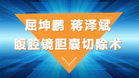 屈坤鹏、蒋泽斌:腹腔镜胆囊切除术