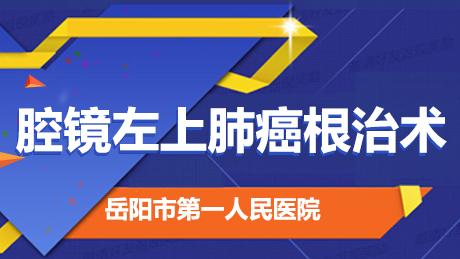岳阳市第一人民医院:腔镜左上肺癌根治