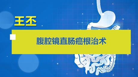 王丕:腹腔镜直肠癌根治术