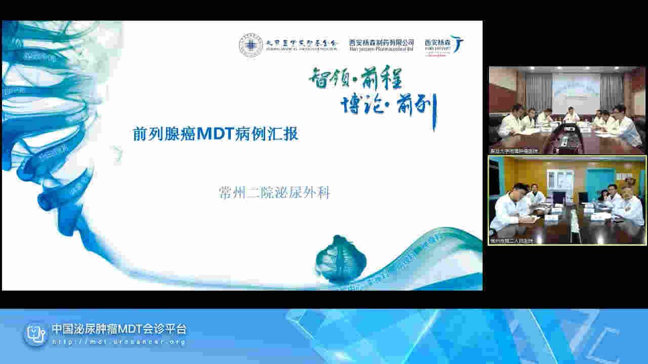 常州二院泌尿外科:前列腺癌MDT病例汇报