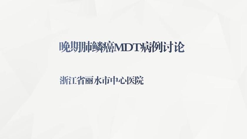 晚期肺鳞癌MDT病例讨论