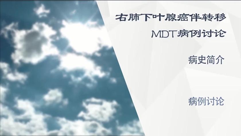 病例讨论丨右肺下叶腺癌伴转移MDT病例讨论