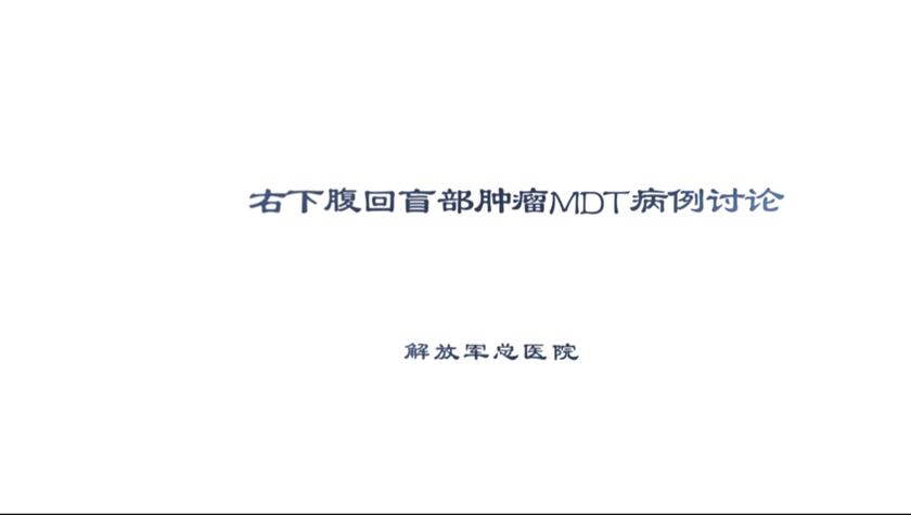 病例讨论丨白莉:右下腹回盲部肿瘤MDT病例讨论
