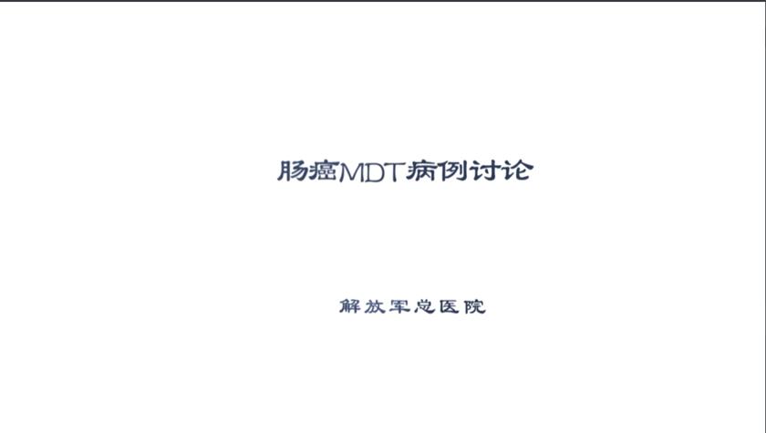 病例讨论丨白莉:肠癌MDT病例讨论