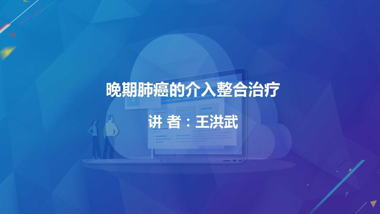 肺癌 综合治疗 王洪武:晚期肺癌的介入整合治疗