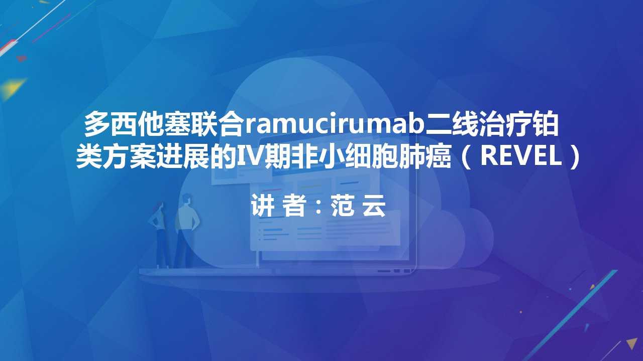 肺癌 综合治疗 范云:多西他塞联合ramucirumab二线治疗铂类方案进展的IV期非小细胞肺癌(REVEL)