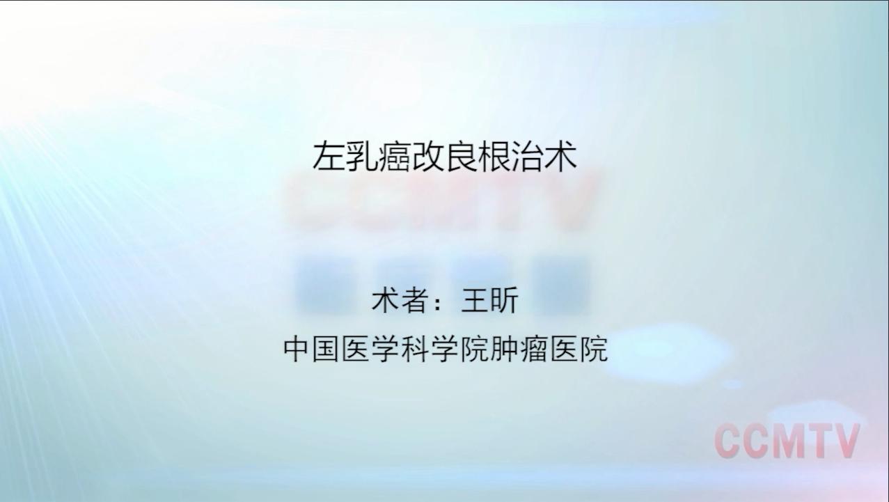 专培课程丨王昕:左乳癌改良根治术