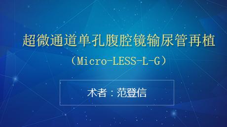 范登信:超微通道单孔腹腔镜输尿管再植(Micro-LESS-L-G)