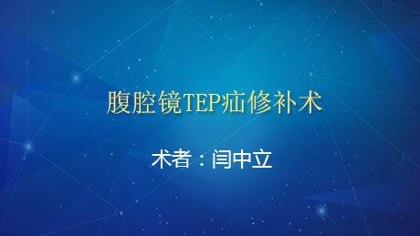 闫中立:腹腔镜TEP疝修补术