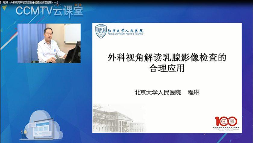 专培课程丨程琳:外科视角解读乳腺影像检查的合理应用(一)