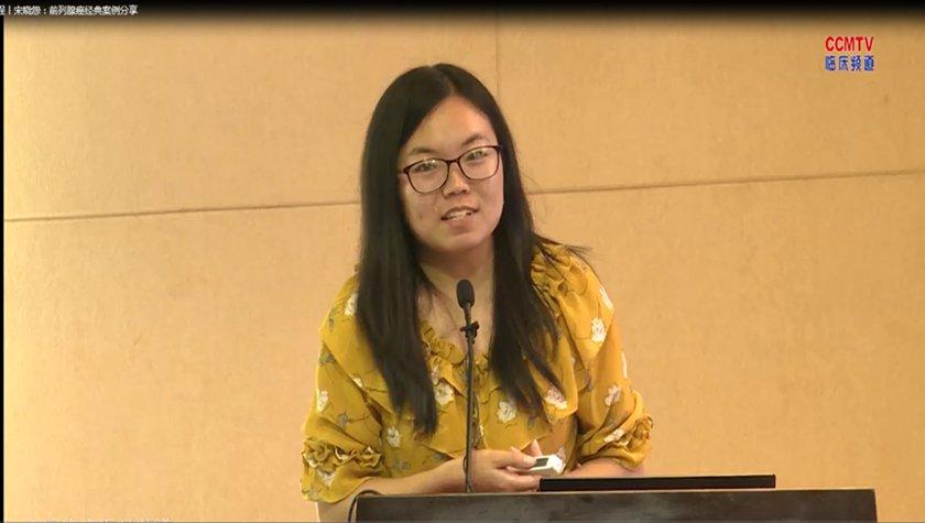 前列腺癌 专培课程丨宋晓媛:前列腺癌经典案例分享