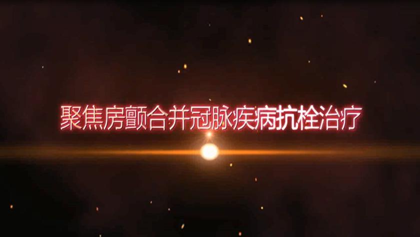 房颤 超级访问丨 刘兴斌 范洁 刘兵:聚焦房颤合并冠脉疾病抗栓治疗