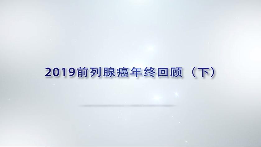 前列腺癌 盘点 2019年度盘点丨刘明:前列腺癌年终回顾(下)
