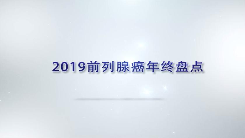 前列腺癌 盘点 2019年度盘点丨张伟:前列腺癌年终盘点(病理部分)