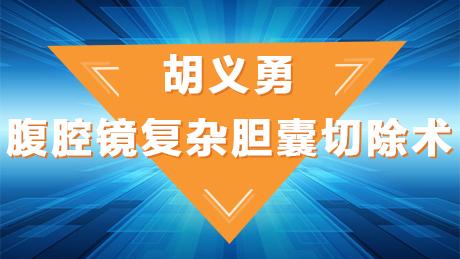 胡义勇:腹腔镜复杂胆囊切除术