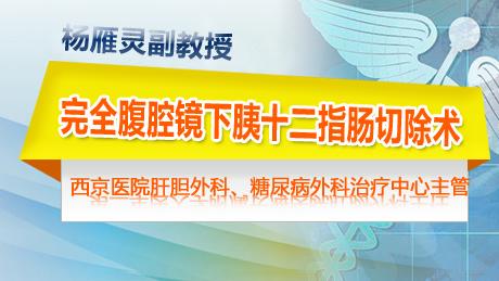 杨雁灵:完全腹腔镜下胰十二指肠切除术