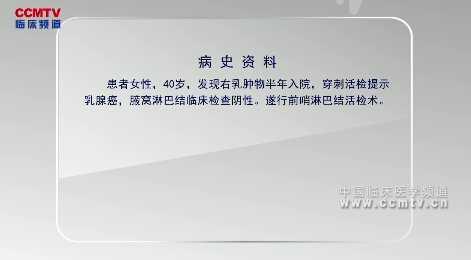 曹迎明:乳腺癌荧光示踪前哨淋巴结活检术(含讲解)