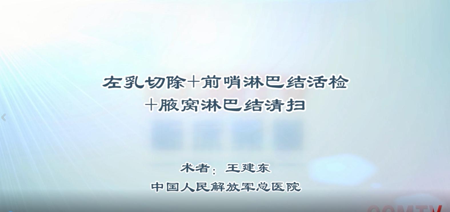 手术演示丨王建东:左乳切除+前哨淋巴结活检+腋窝淋巴结清扫.mp4