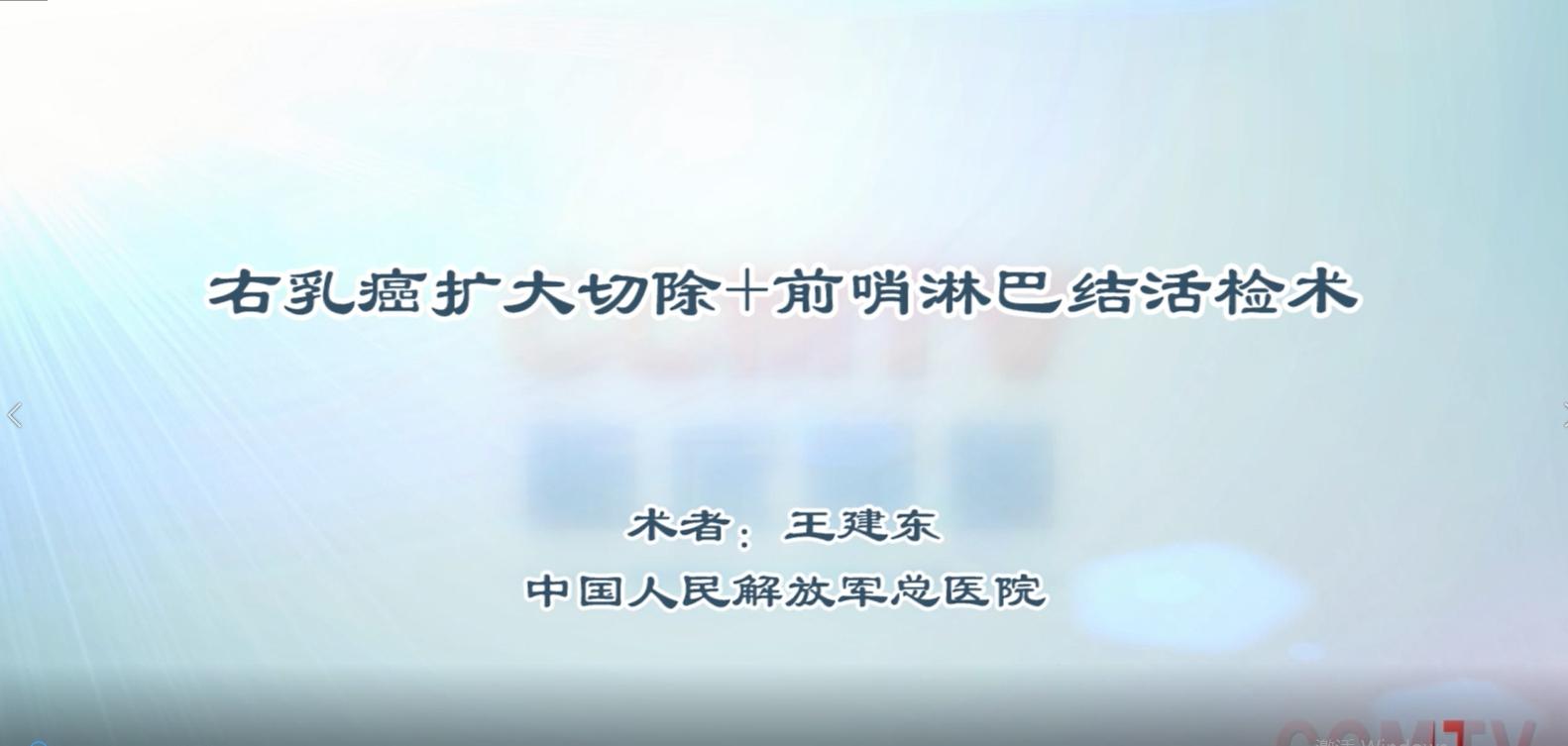 手术演示丨王建东:右乳癌扩大切除+前哨淋巴结活检术