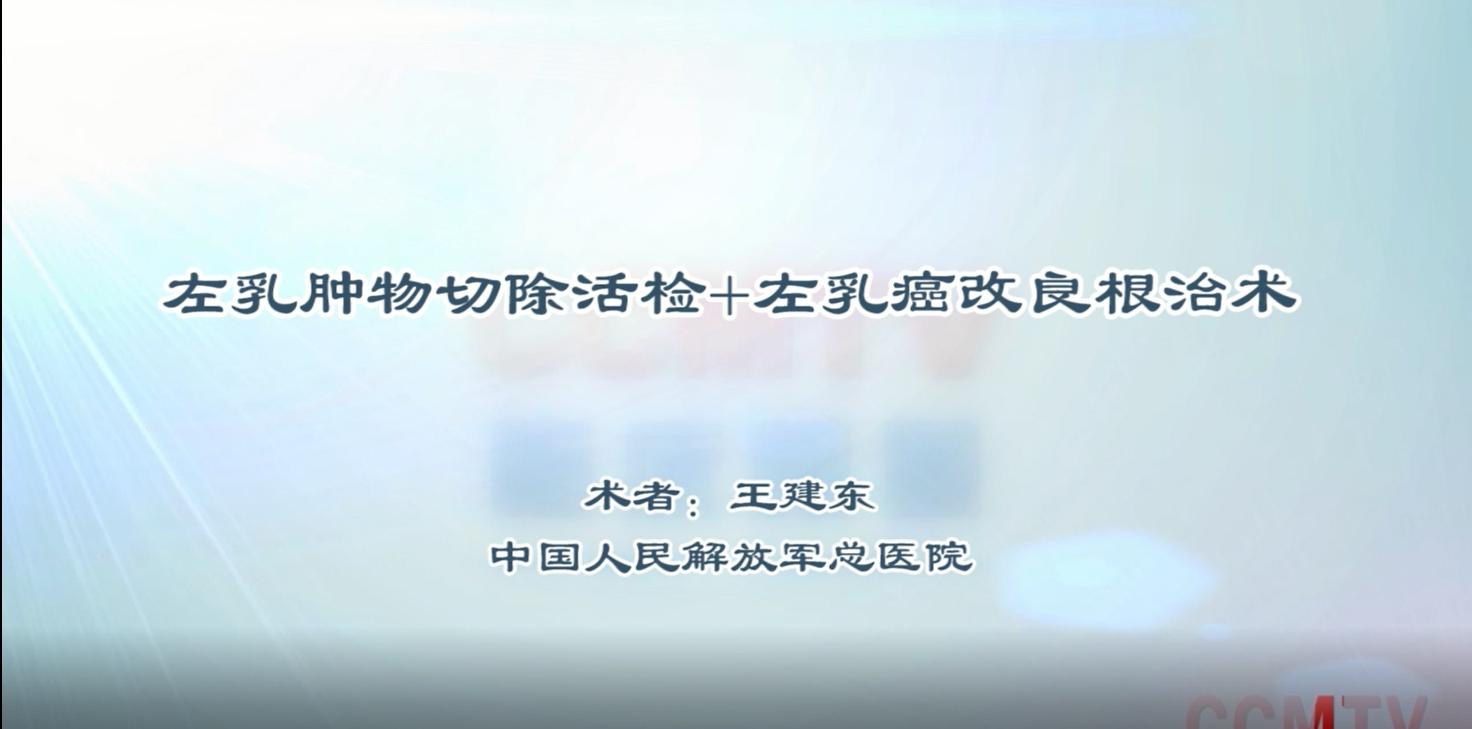 手术演示丨王建东:左乳肿物切除活检+左乳癌改良根治术