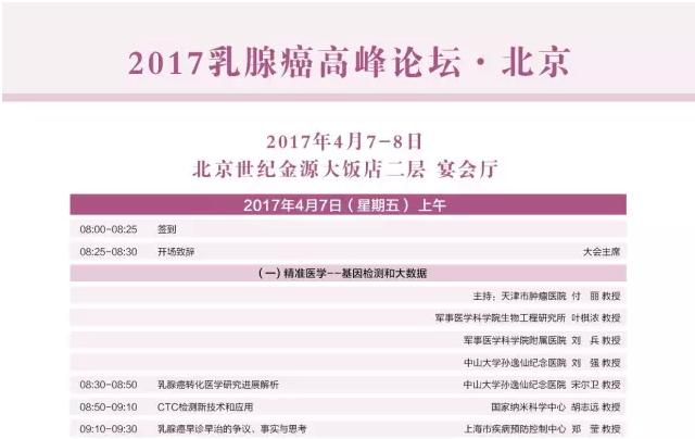【十五年坚持 筑梦前行】2017乳腺癌高峰论坛•北京即将召开