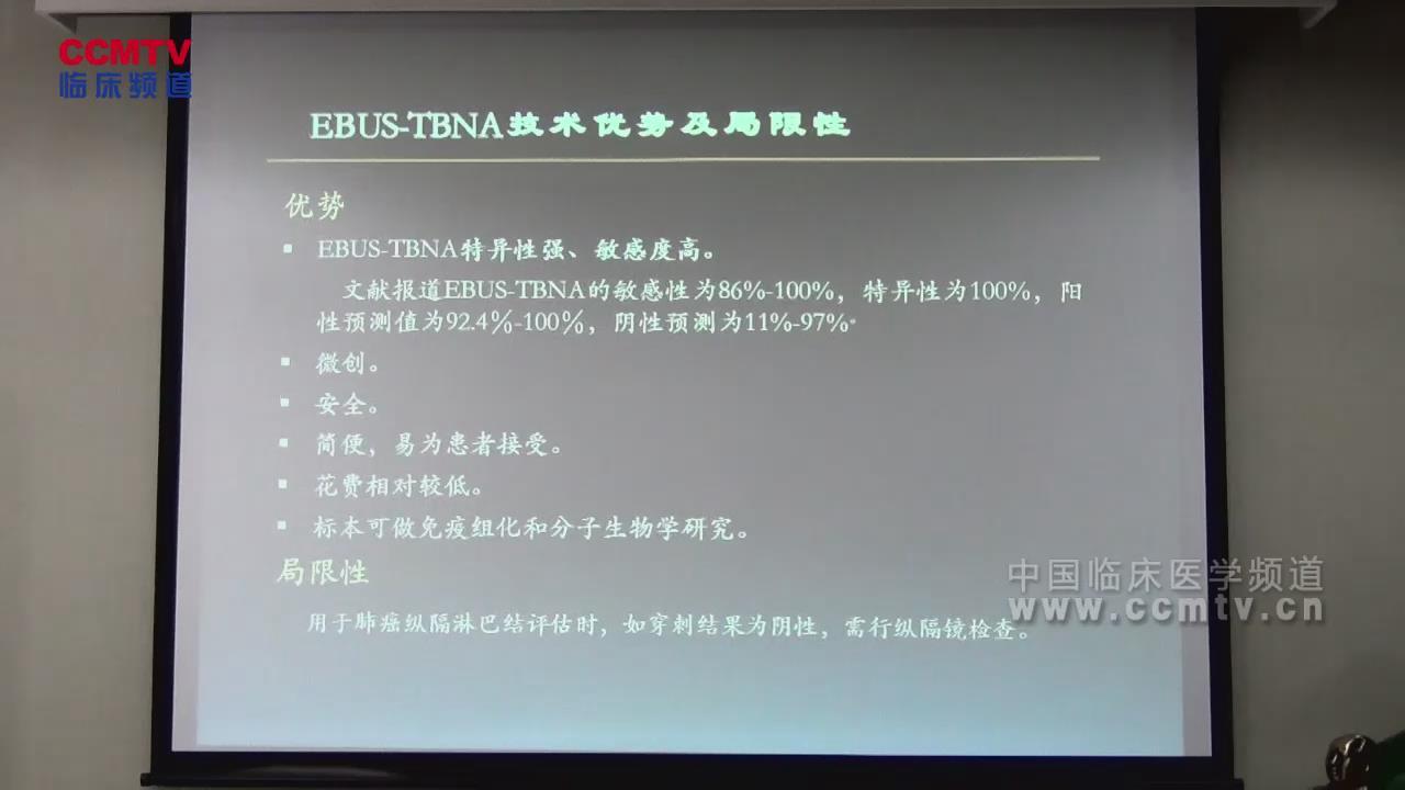 王蕾:支气管内超声引导针吸活检技术