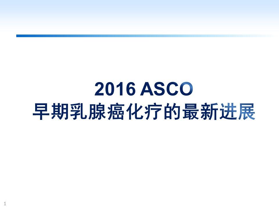 乳腺癌 综合治疗 早期 ASCO 2016 ASCO早期乳腺癌化疗的最新进展