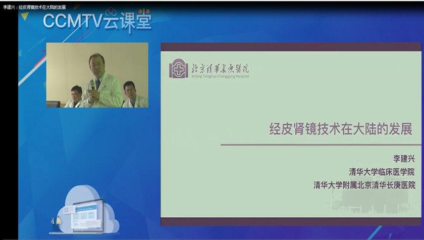 泌尿外科  经皮肾镜 李建兴:经皮肾镜技术在大陆的发展