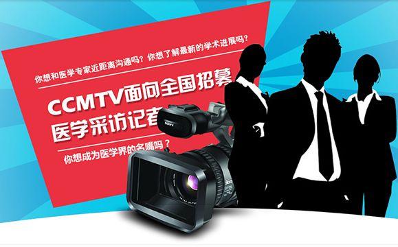 CCMTV 活动 招募 CCMTV面向全国招募医学采访记者