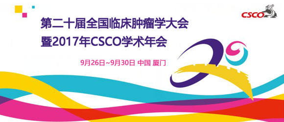 CSCO 癌症 会议预告 CSCO 第二十届全国临床肿瘤学大会暨2017年CSCO学术年会 - 第一轮征文通知