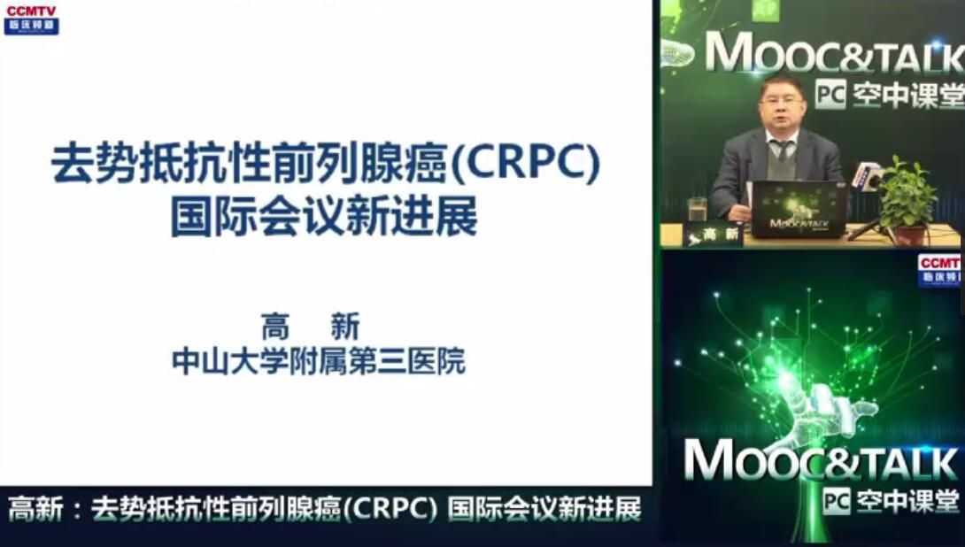 前列腺癌 诊疗策略 盘点 CRPC 高新:盘点2016 CRPC国际会议新进展