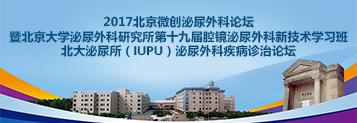 泌尿系疾病 外科讲坛 IUPU 2017北京微创泌尿外科论坛于京隆重开幕!