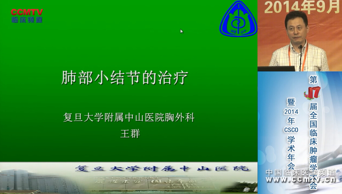 肺癌 综合治疗 王群:肺部小结节的治疗