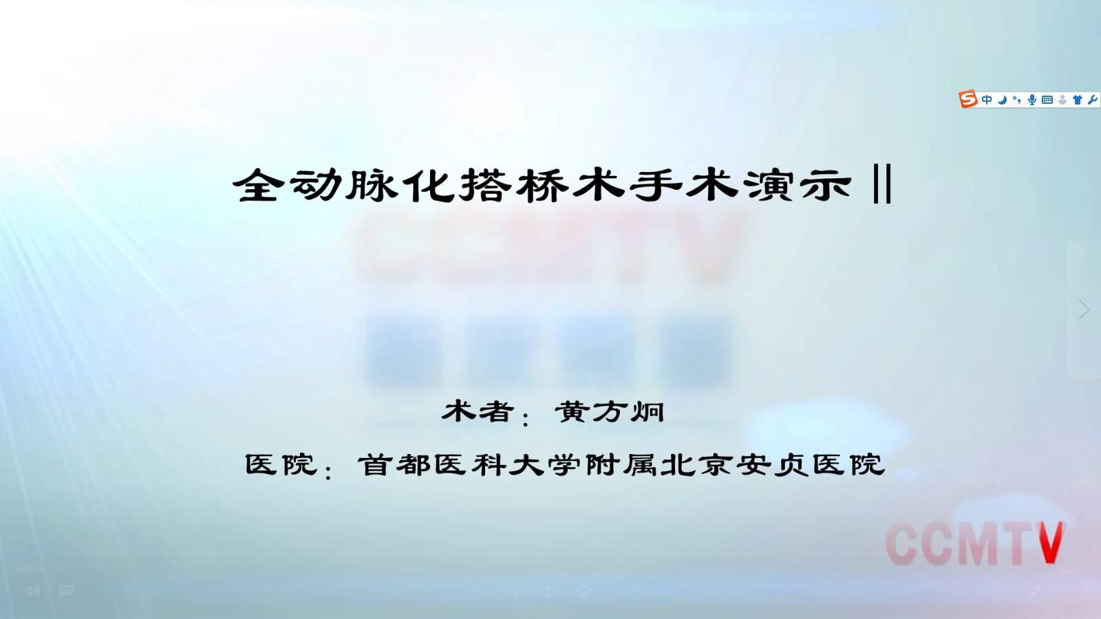 黄方炯:全动脉化搭桥术手术演示Ⅱ下集