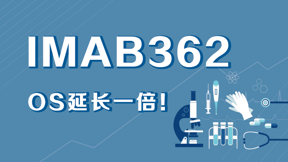 IMAB362——OS延长一倍!