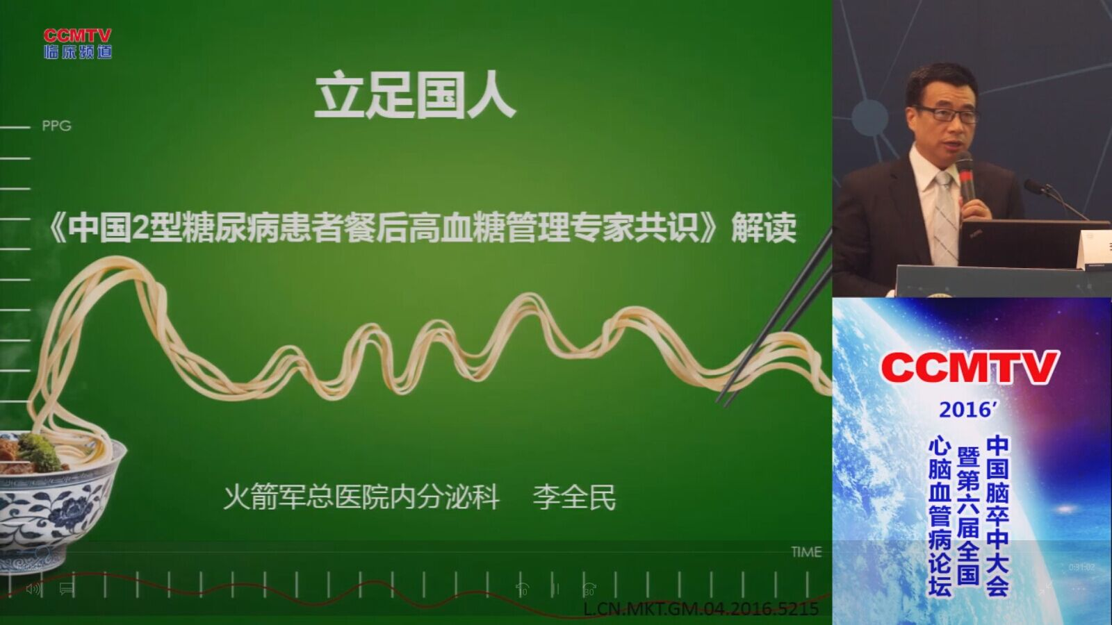 糖尿病 诊疗策略 指南 指南共识 李全民:《中国2型糖尿病患者餐后高血糖管理专家共识》解读