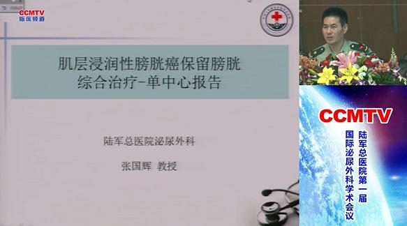 膀胱癌 外科讲坛 肌层浸润性膀胱癌 保留膀胱 综合治疗 张国辉:肌层浸润性膀胱癌保留膀胱综合治疗-单中心报告