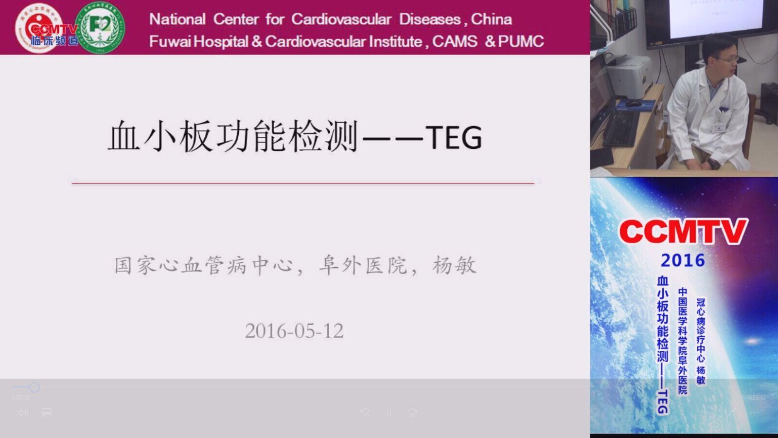 心血管疾病 诊断 检验 血小板功能 杨敏:血小板功能检测 - TEG