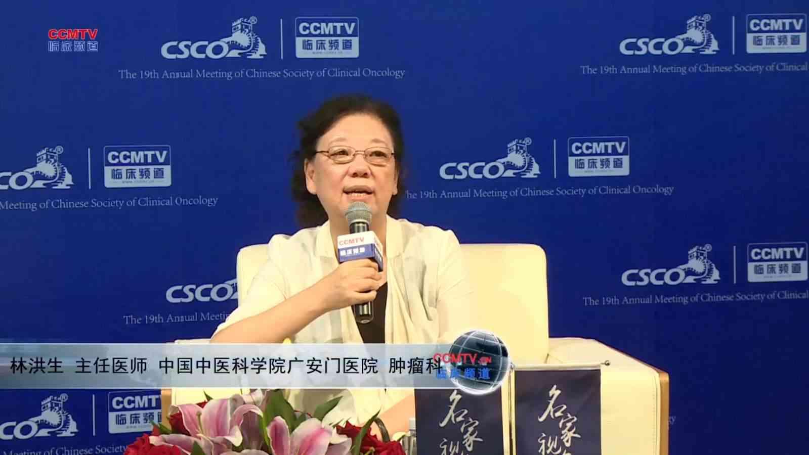 癌症 研究设计 中医 林洪生:中医药国际化经验分享
