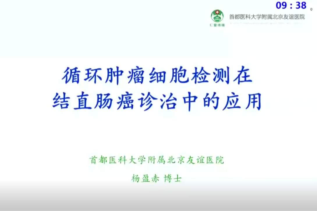 杨盈赤:循环肿瘤细胞检测在结直肠癌诊治中的应用