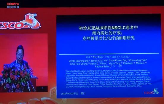 肺癌 系统治疗 克唑替尼 ALK阳性 陆舜:ALK阳性NSCLC患者颅内病灶疗效克唑替尼对比化疗的Ⅲ期研究