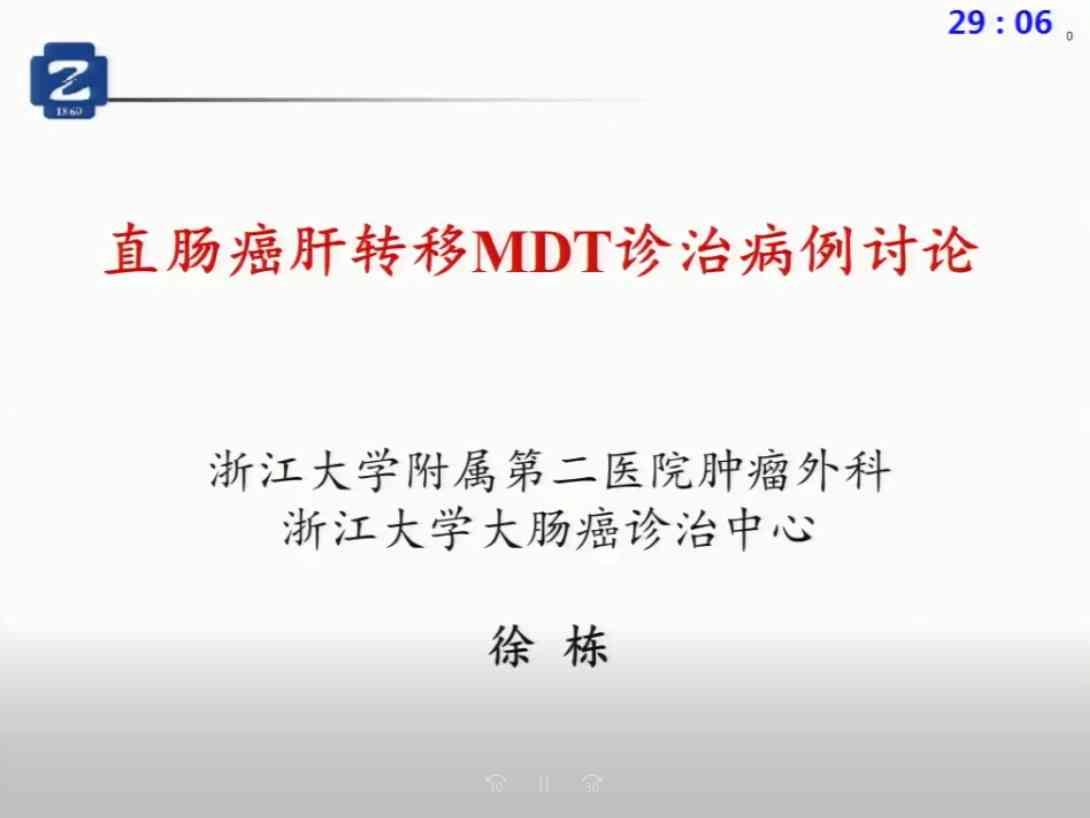 结直肠癌 病例讨论 MDT 肝转移 徐栋:直肠癌肝转移MDT诊治病例讨论